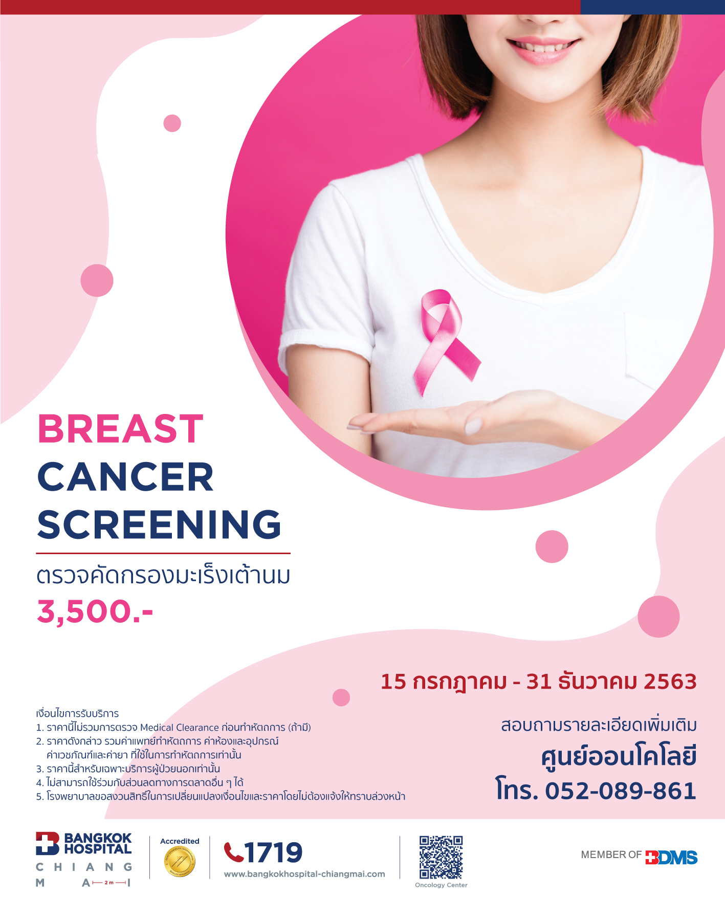 poster_fixed_price_breast_cancer_2020